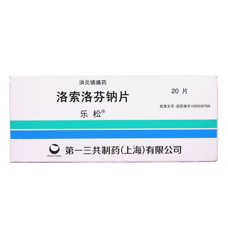 第一三共 乐松 洛索洛芬钠片 60mg*20片/盒