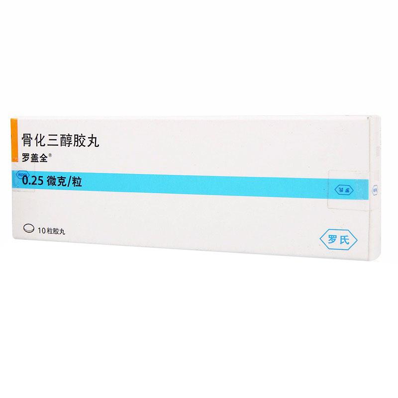 罗氏 罗盖全 骨化三醇胶丸 0.25ug*10粒/盒