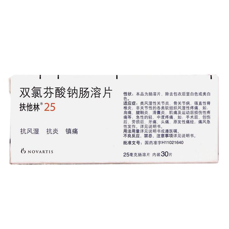 扶他林 双氯芬酸钠肠溶片 25mg*30片