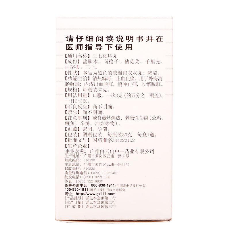 白云山 三七化痔丸 30g
