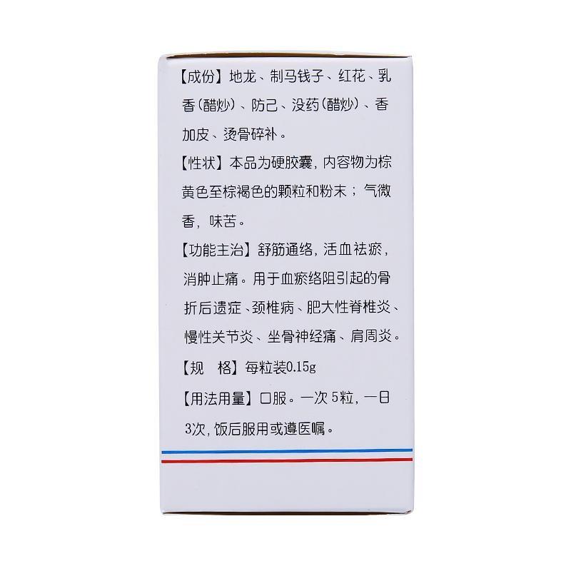 新光 伸筋丹胶囊 0.15g*60粒/瓶