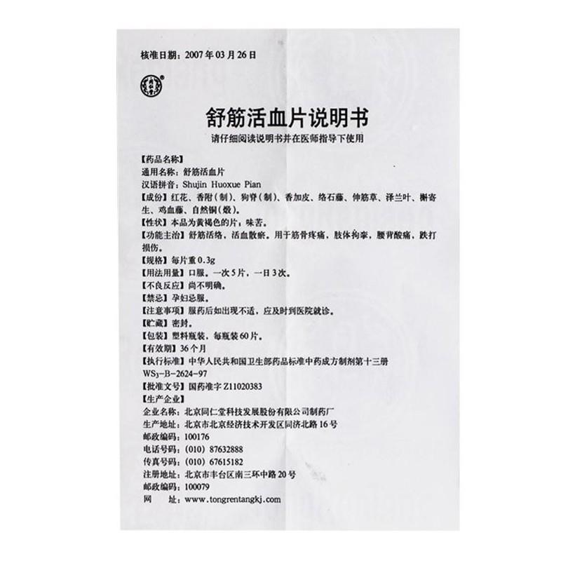 同仁堂 舒筋活血片 0.3g*60片
