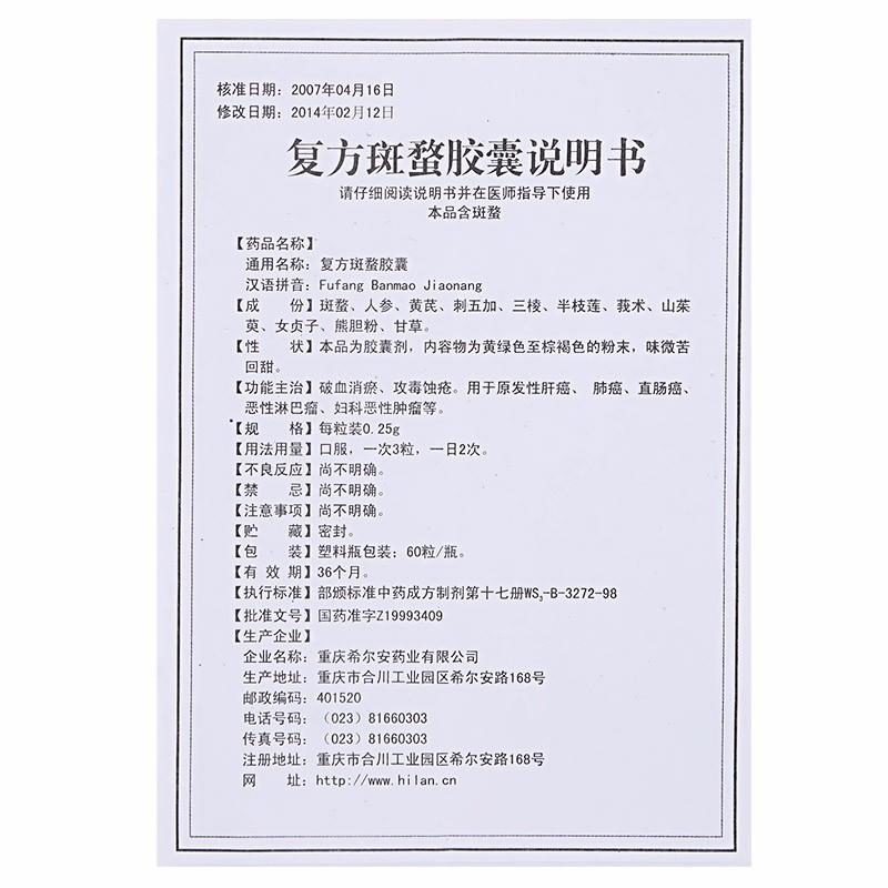 希尔安伍舒芳 复方斑蝥胶囊 0.25g*60粒/盒