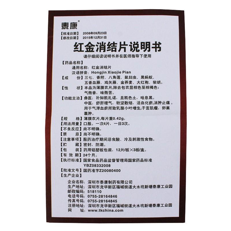 泰康 红金消结片 0.42g*12片*3小盒/盒