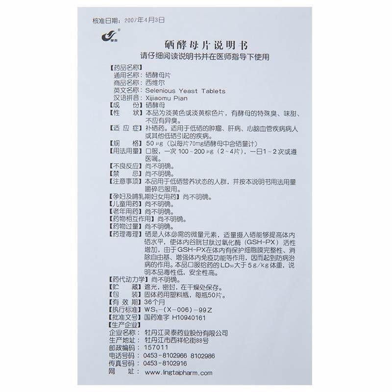江灵泰 西维尔 硒酵母片 50ug*50片(处方)/瓶