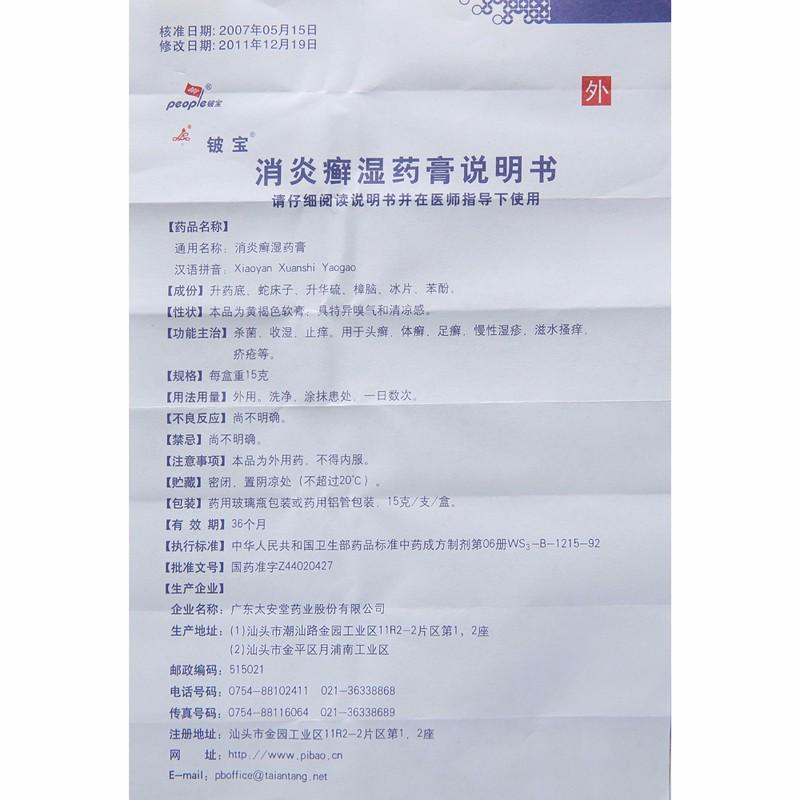 铍宝 消炎癣湿药膏 15g/支