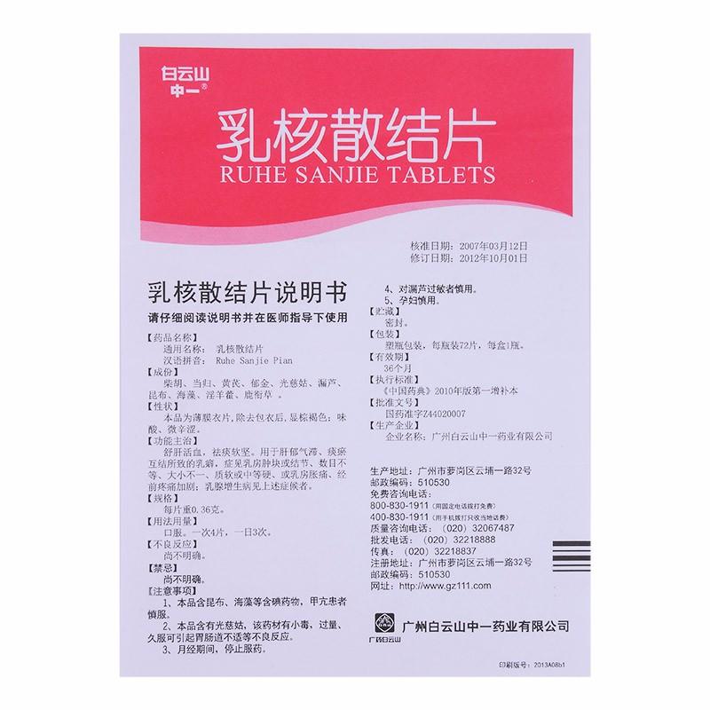 白云山中一 乳核散结片 0.36g*72片/薄膜衣/盒