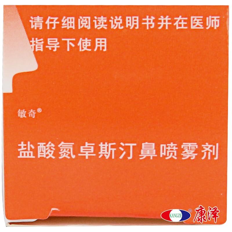 云峰 敏奇 盐酸氮卓斯汀鼻喷雾剂 0.07mg(10ml:10mg)*140喷/瓶