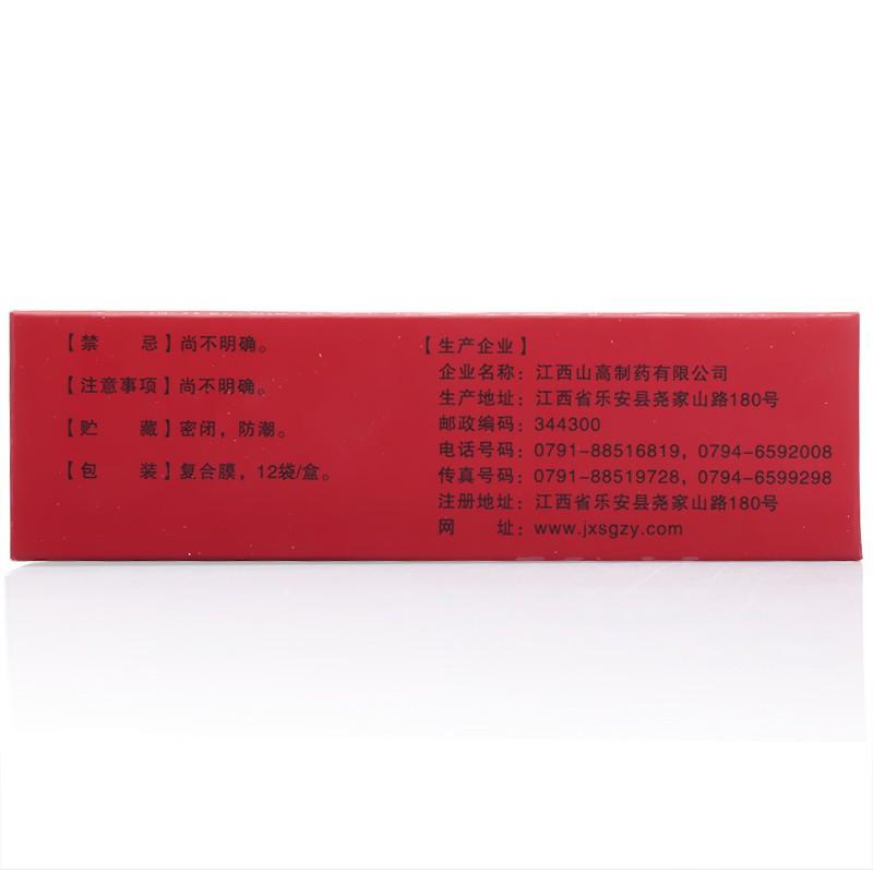 山高 参芪十一味颗粒 2g*12袋