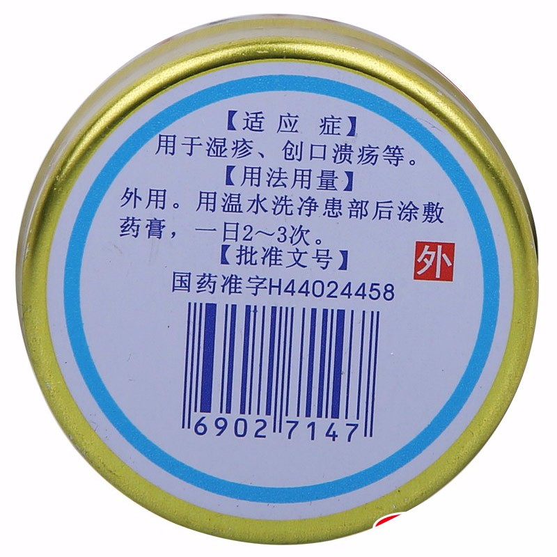 何济公 复方磺胺氧化锌软膏 13g