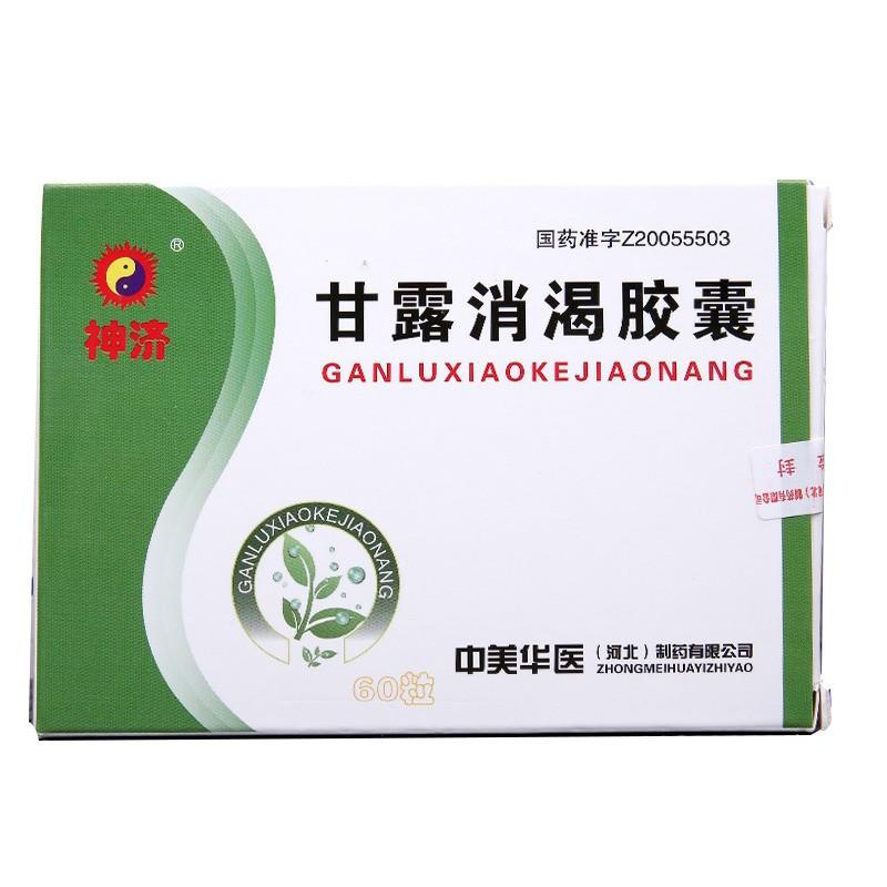 中美华医 神济 甘露消渴胶囊 0.3g*10粒*6板/盒