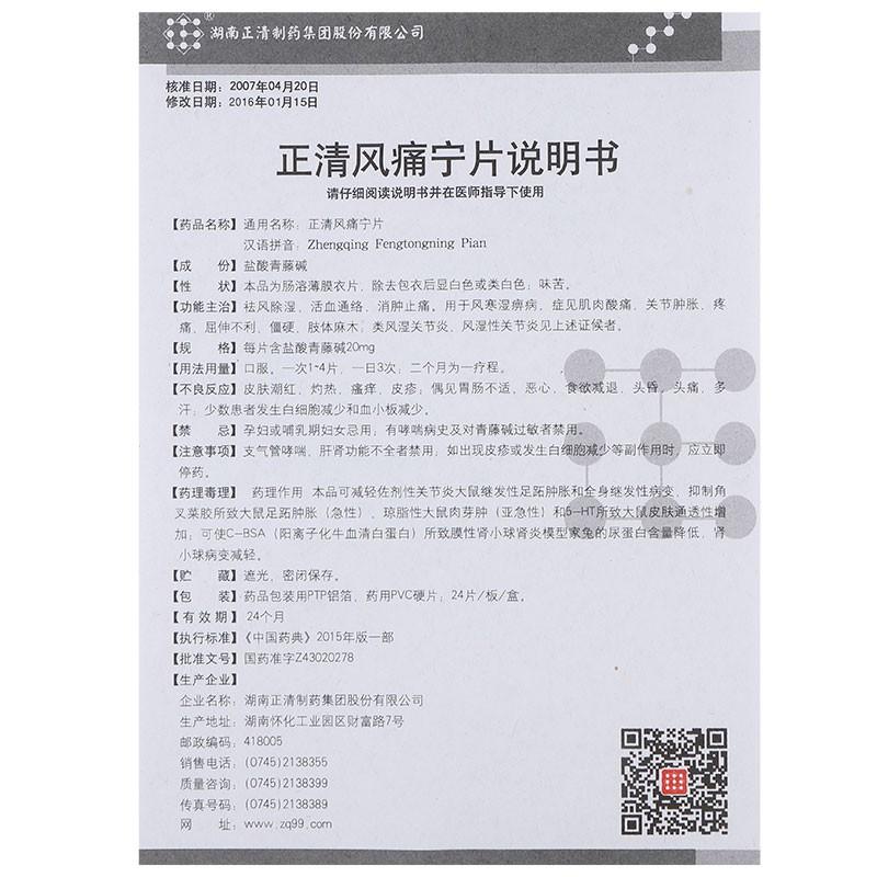 喜络明 正清风痛宁片 20mg*24片/盒