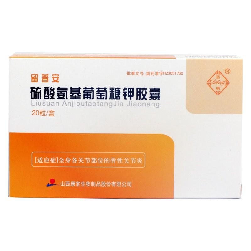 康宝 留普安 硫酸氨基葡萄糖钾胶囊 0.25g*20粒/盒