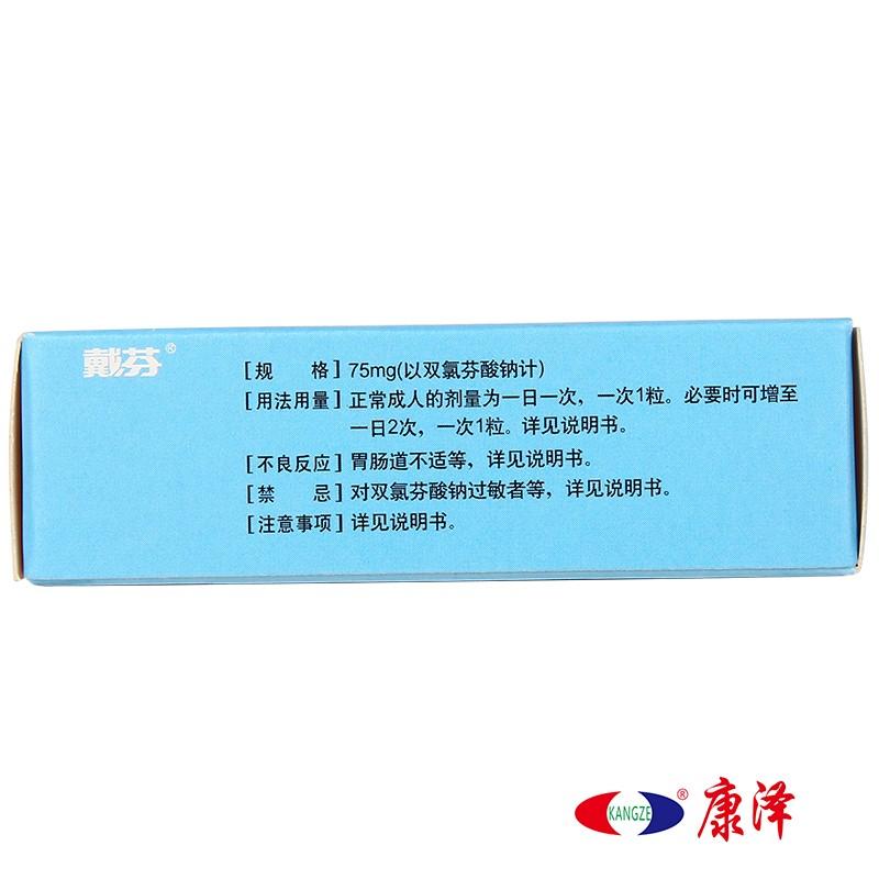 戴芬 双氯芬酸钠双释放肠溶胶囊 75mg*10粒