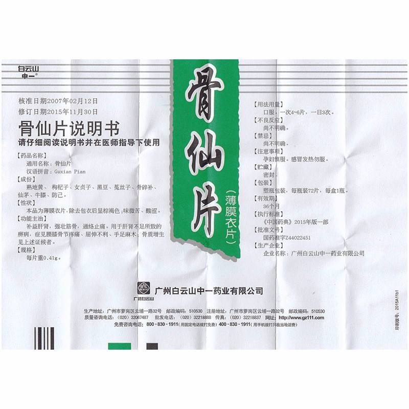 白云山 骨仙片[薄膜衣] 0.41g*72片