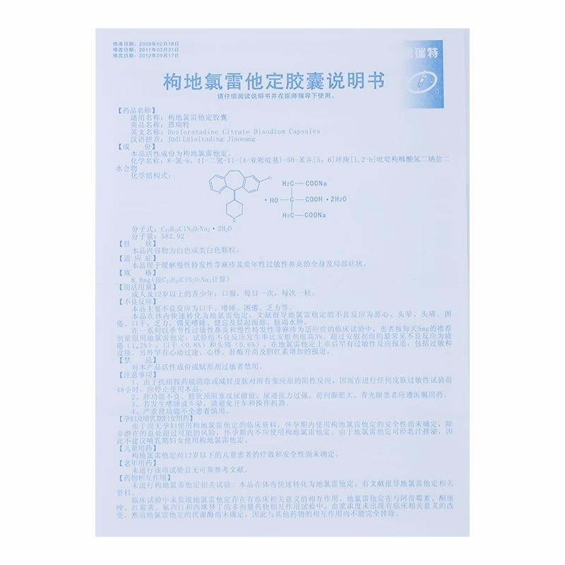 恩瑞特 枸地氯雷他定胶囊 8.8mg*6粒/盒