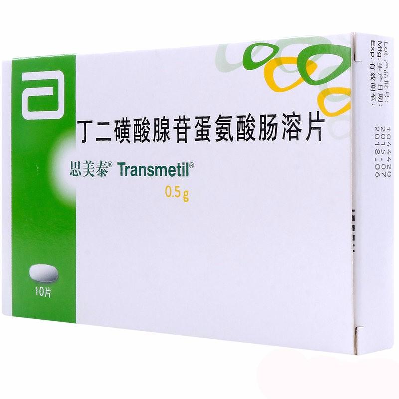 思美泰 丁二磺酸腺苷蛋氨酸肠溶片 0.5g*10片/盒