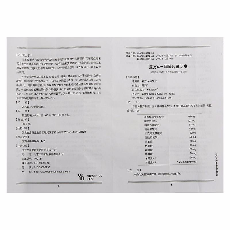 开同 复方α-酮酸片 0.63g*100片