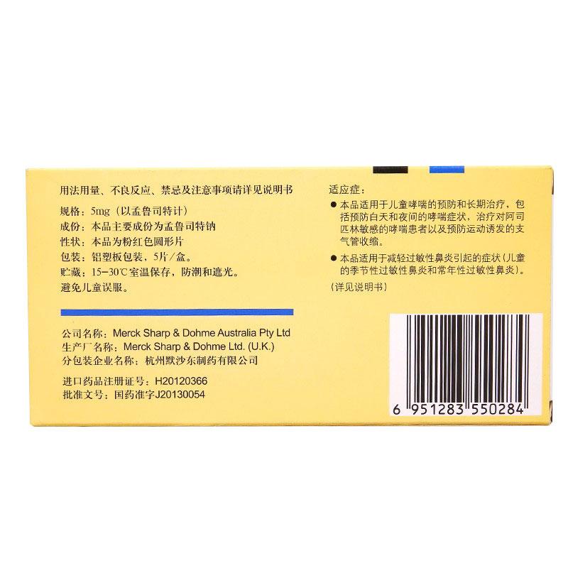 默沙东 顺尔宁 孟鲁司特钠咀嚼片 5mg*5片/盒