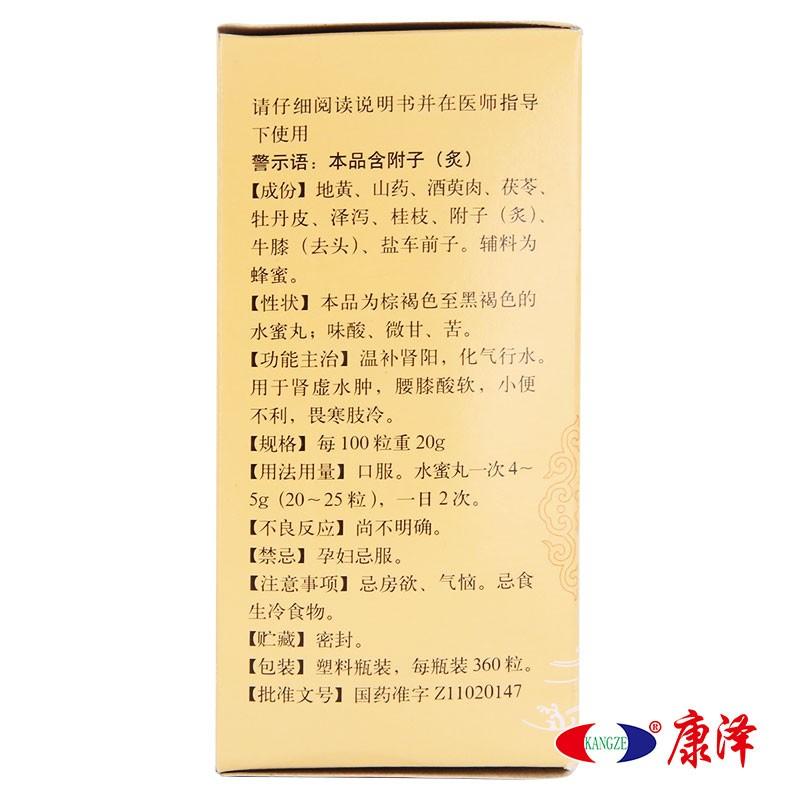 同仁堂 金匮肾气丸 360粒/瓶