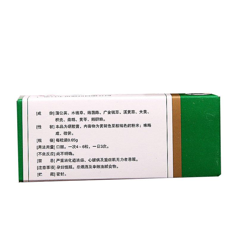 万年青 胆石通胶囊 0.65g*48粒