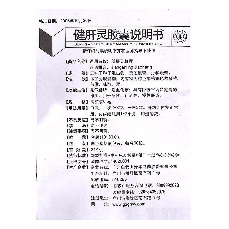 禾穗牌 健肝灵胶囊 0.5g*60粒