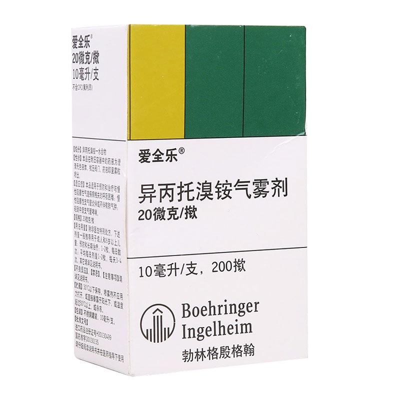 爱全乐 异丙托溴铵气雾剂 20ug*200揿/10ml/支