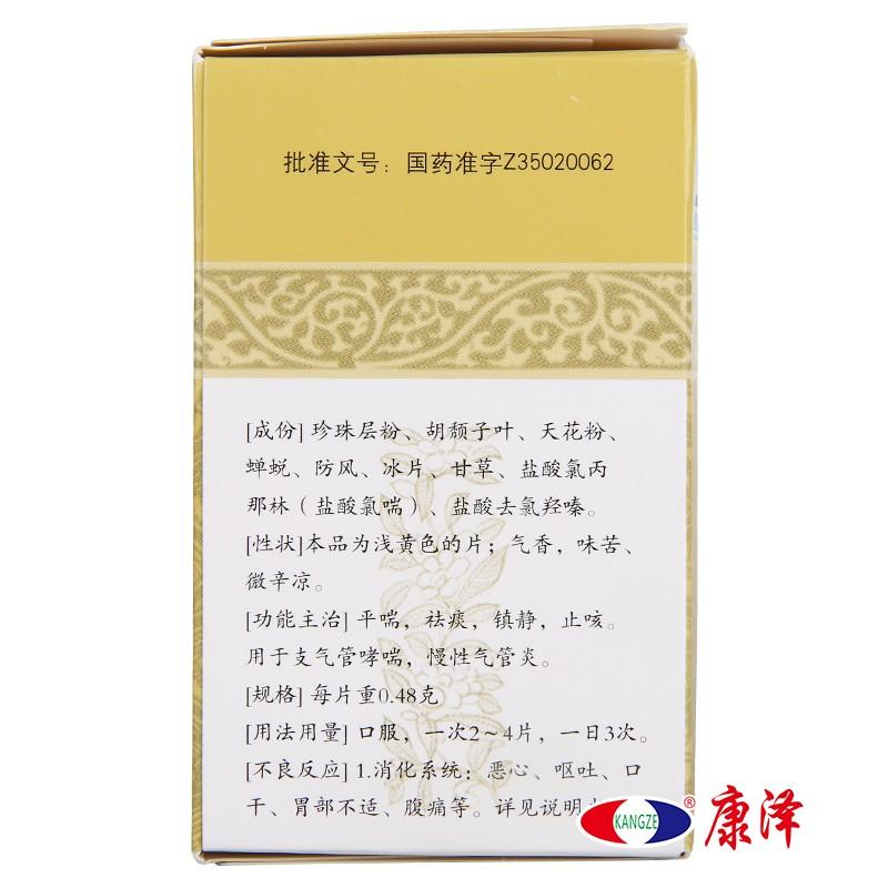 上海医药 鼎炉 海珠喘息定片 0.48g*84片