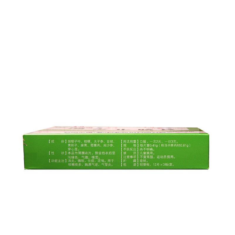 希陶绿色 康恩贝 消炎止咳片 0.41g*12片*3板/薄膜衣/盒