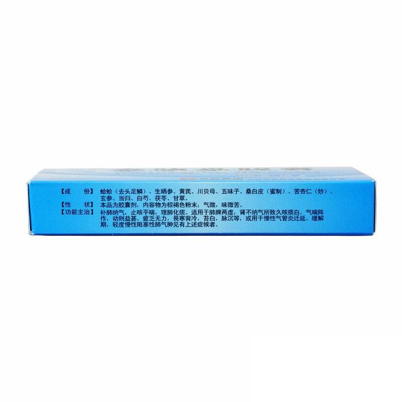 (仅限门店自提,需登记)双药 金咳息胶囊 0.4g*12粒/板*2板
