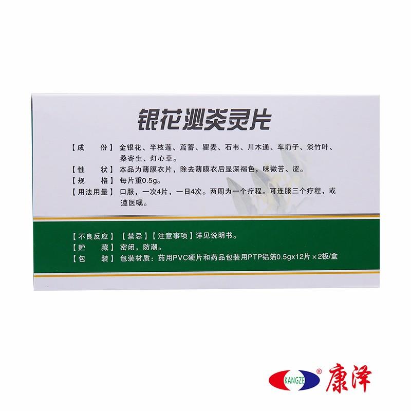 华丹 银花泌炎灵片 0.5g*24片