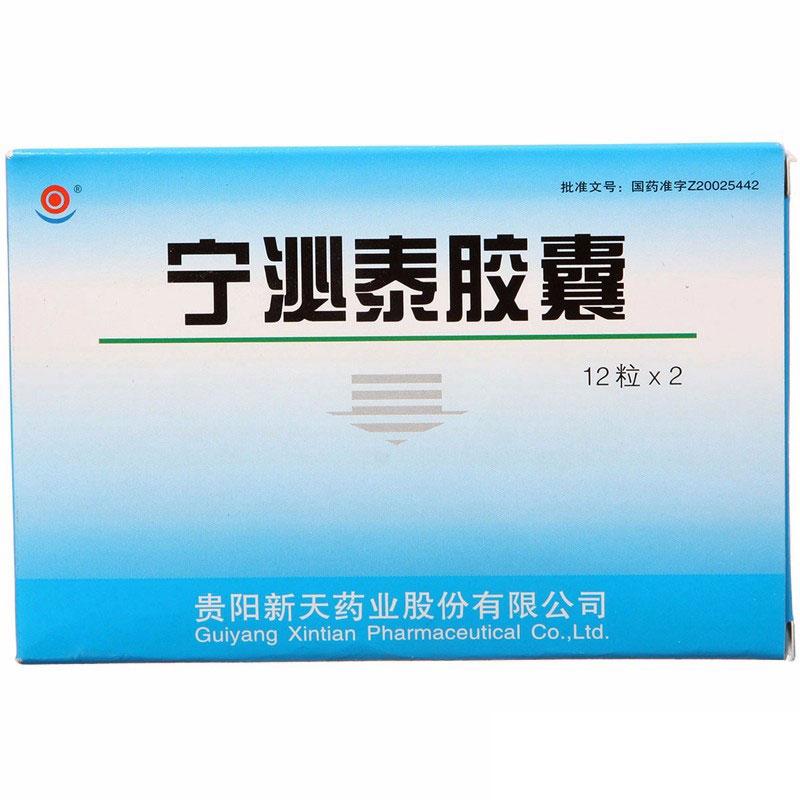 新天 宁泌泰胶囊0.38g*24粒/盒