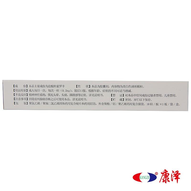 海力生 仟源 齐索 盐酸坦洛新缓释胶囊 0.2mg*10粒/盒