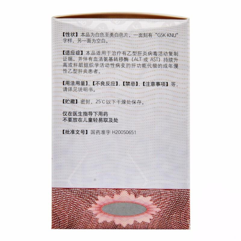 葛兰素史克 贺维力 阿德福韦酯片 10mg*14片/瓶