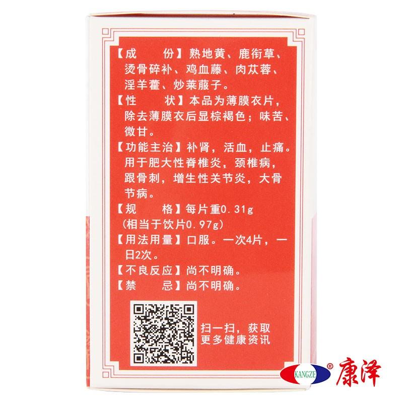 冯了性 同济堂 中国药材 抗骨增生片 100片/盒