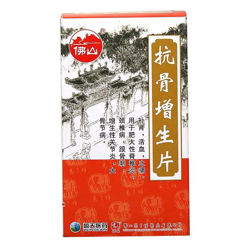 佛山冯了性盈天 抗骨增生片 100片/盒