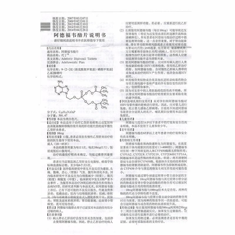 中研牌 代丁 阿德福韦酯片 10mg*14片/盒
