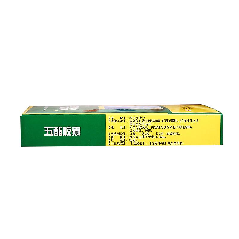 禾正 五酯胶囊 11.25mg*24粒/盒