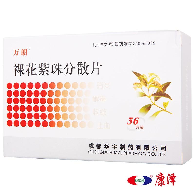 华宇 万朗 裸花紫珠分散片 0.5g*36s