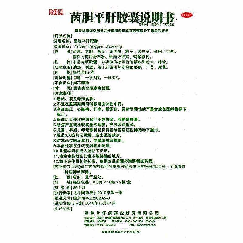 漳州片仔癀 片仔癀茵胆平肝胶囊 0.5g*10粒*2板