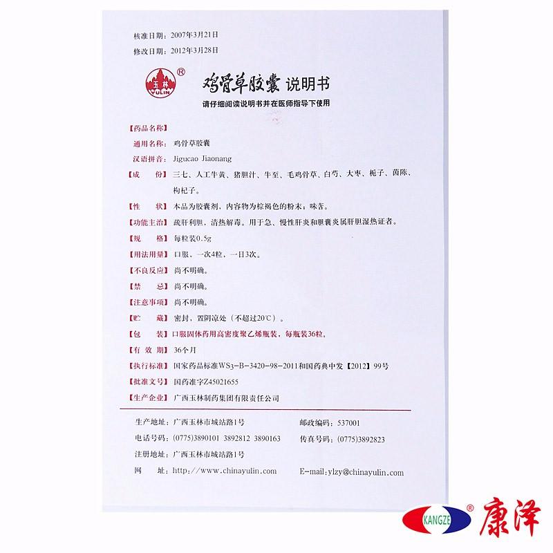 玉林 鸡骨草胶囊 0.5g*36s