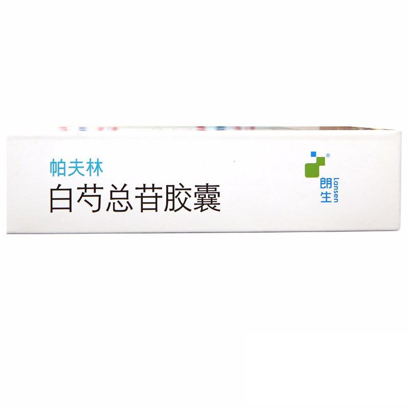 帕夫林 白芍总苷胶囊 0.3g*36粒