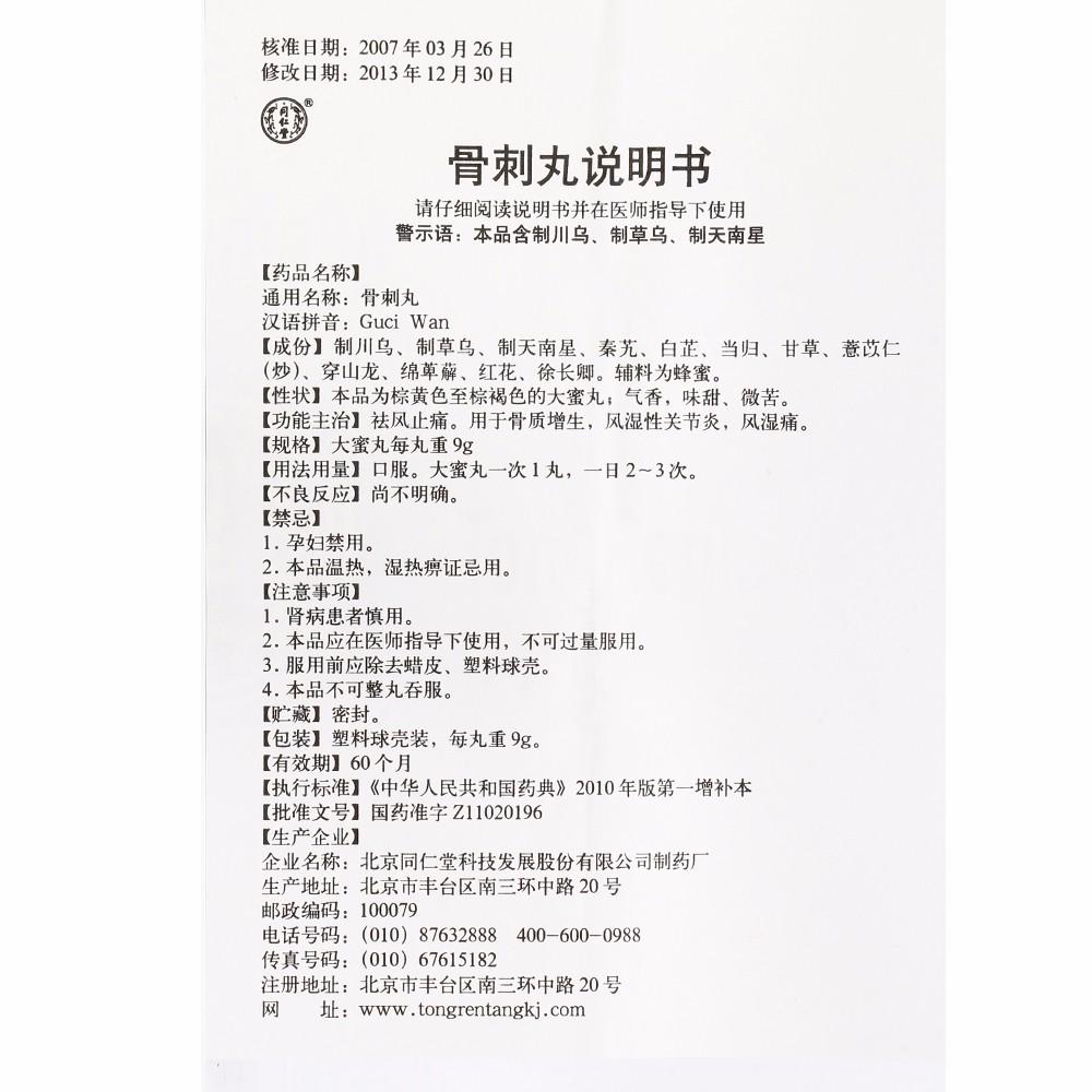同仁堂 骨刺丸 9g*10丸/盒