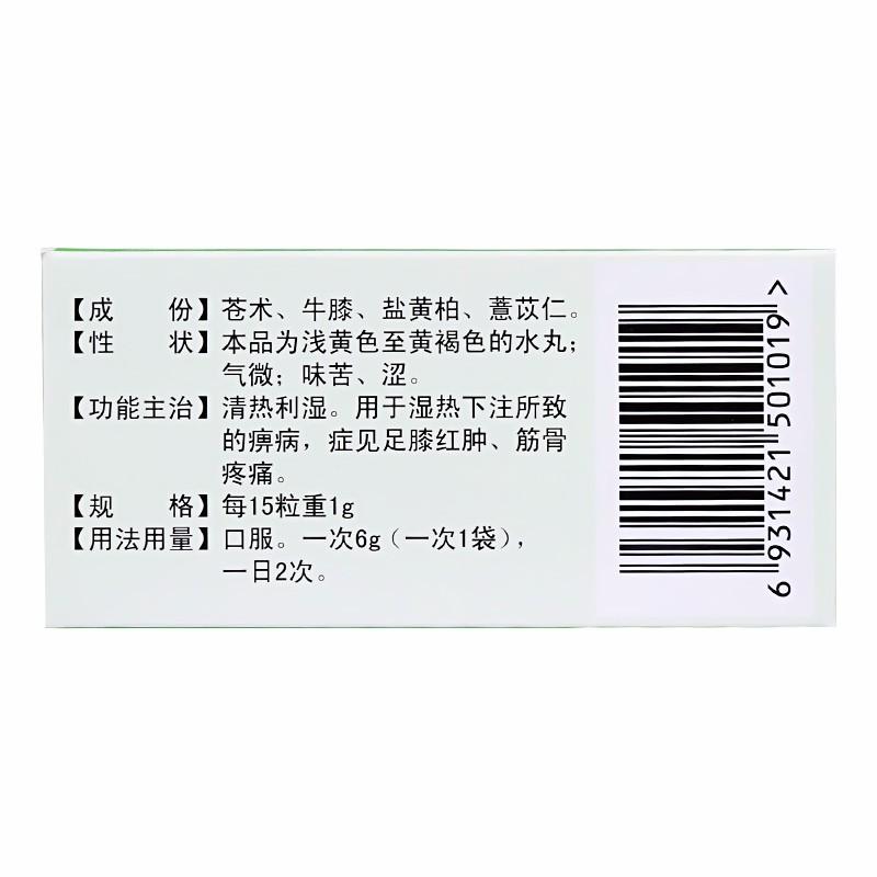 紫鑫 四妙丸 6g*6袋