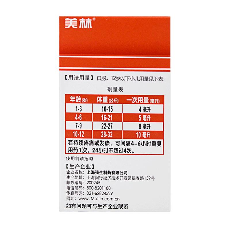 (仅限门店自提,需登记)强生美林 布洛芬混悬液 30ml/瓶
