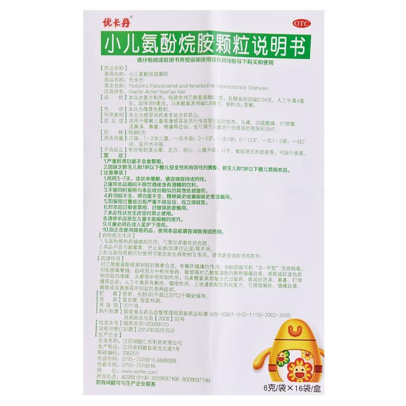 (仅限门店自提,需登记)仁和优卡丹 小儿氨酚烷胺颗粒 6g*10袋