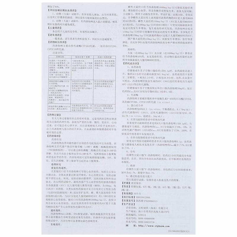 万特卡地西 西洛他唑片 50mg*12片/盒