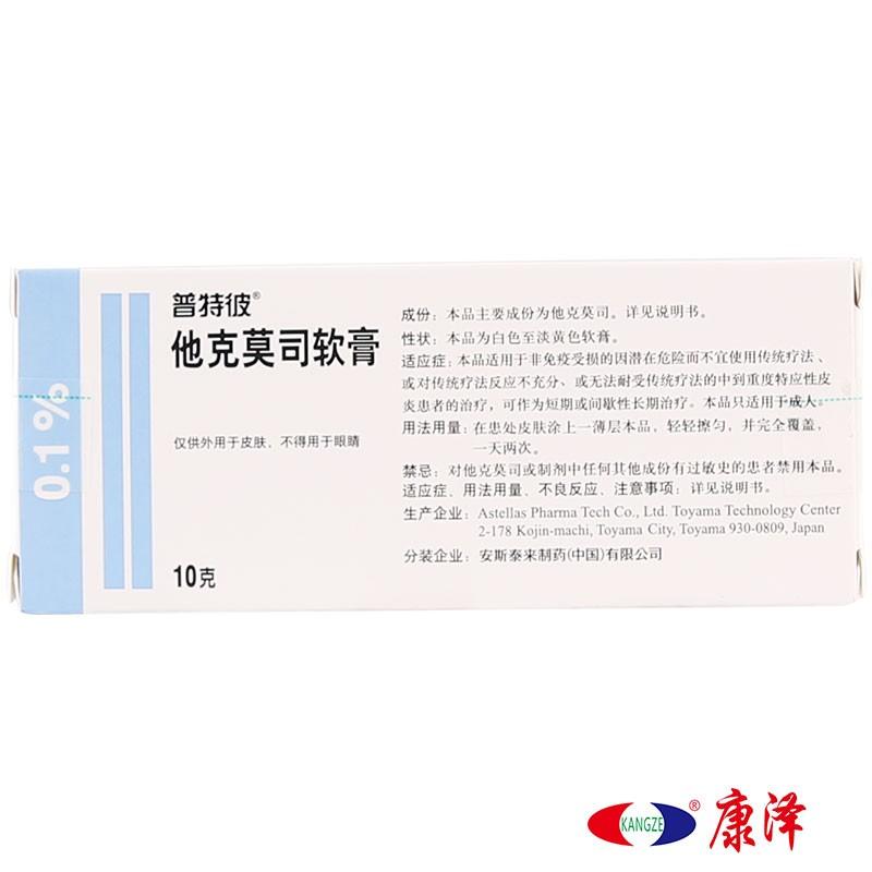 普特彼 他克莫司软膏 0.1%(10g:10mg)