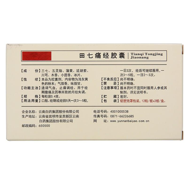 金熊 田七痛经胶囊 0.4g*12片*2板
