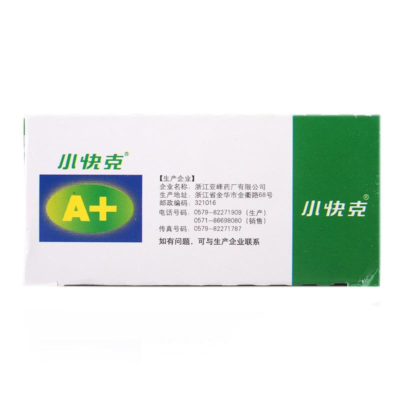 (仅限门店自提,需登记)小快克 小儿氨酚黄那敏颗粒 4g*10袋